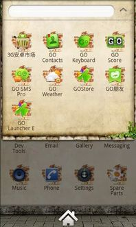 backyard-theme-go-launcher-ex2